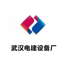 武汉电建设备厂